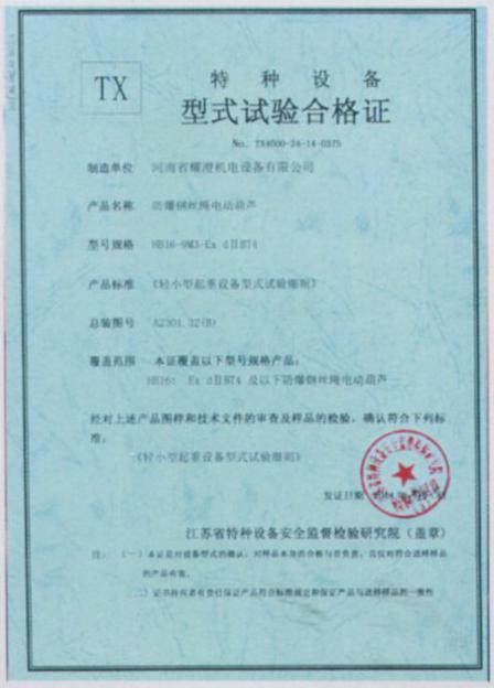 特种设备型式试验合格证2