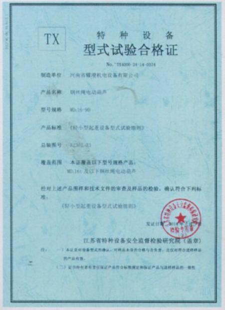 特种设备型式试验合格证4